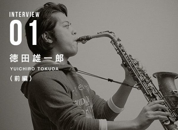 徳田雄一郎 – 熱く叙情的で胸打つ世界を旅するサックス奏者が見た景色