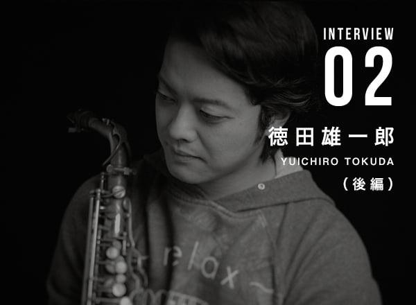 徳田雄一郎 – 出会いを重ねるたびに、音楽はもっと自由になっていく