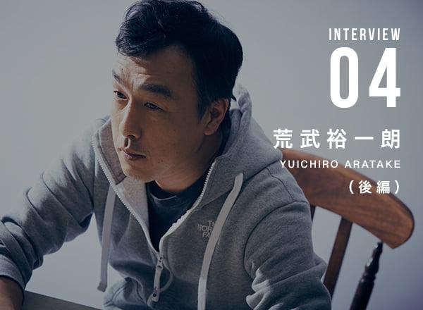 荒武祐一朗 – いつか日本のジャズを世界のスタンダードに