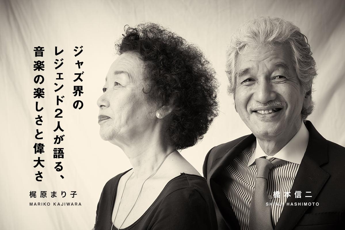 橋本信二・梶原まり子 – ジャズ界のレジェンド2人が語る、音楽の楽しさと偉大さ