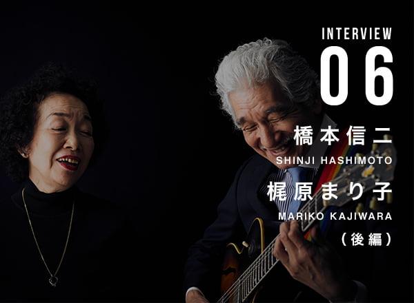 橋本信二・梶原まり子 – 生の演奏でしか伝わらない大切な何かがジャズにはある