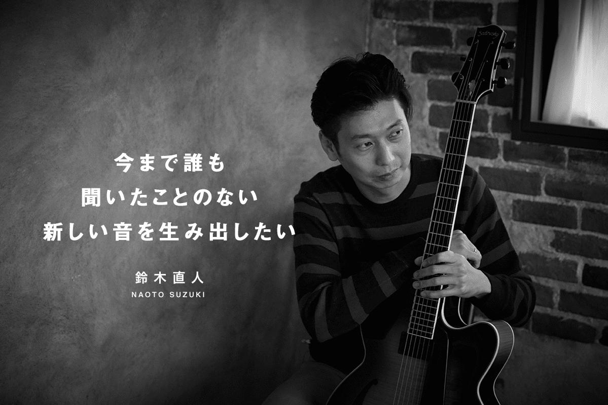 鈴木直人 – 今まで誰も聞いたことのない新しい音を生み出したい