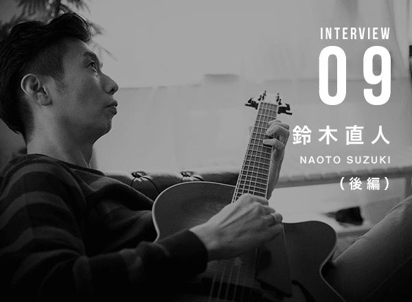 鈴木直人 – 技術より、もっと音楽的に魅力あふれる演奏をしたい