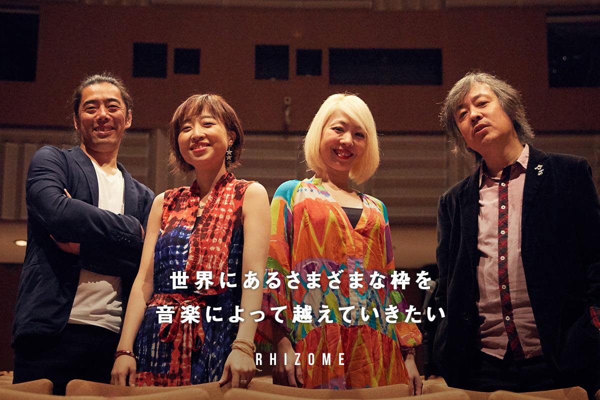 RHIZOME – 世界にあるさまざまな枠を音楽によって越えていきたい