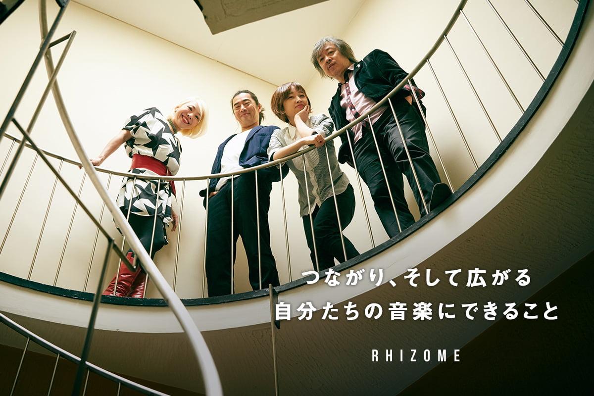 RHIZOME – つながり、そして広がる自分たちの音楽にできること