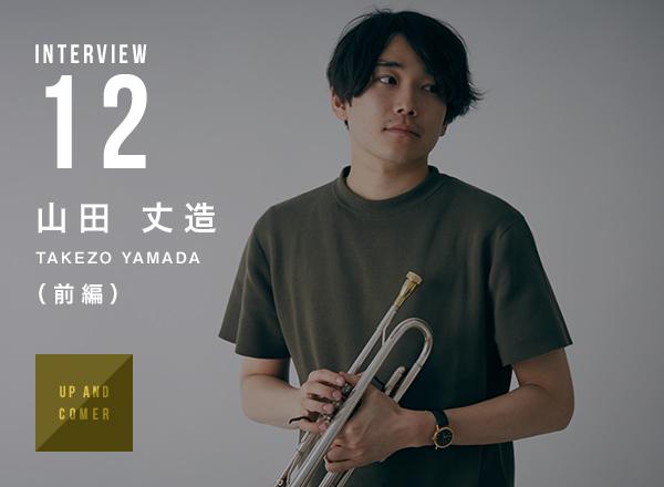 山田 丈造 – 他の誰にも吹けない自分だけの音楽をめざしたい