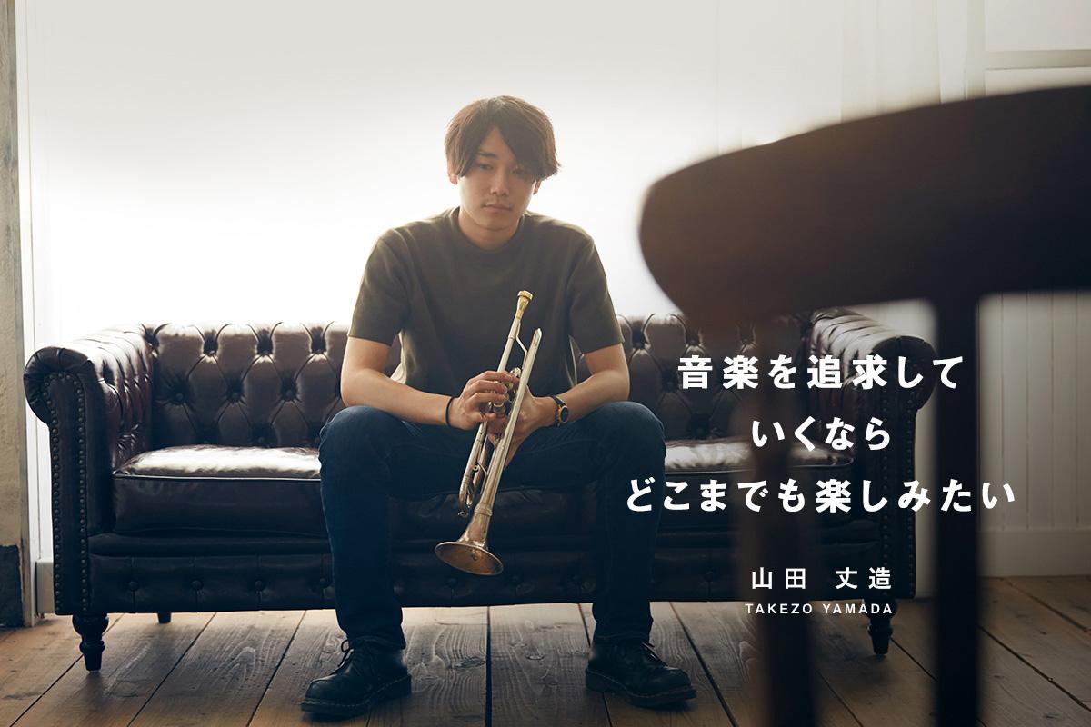 山田 丈造 – 音楽を追求していくならどこまでも楽しみたい