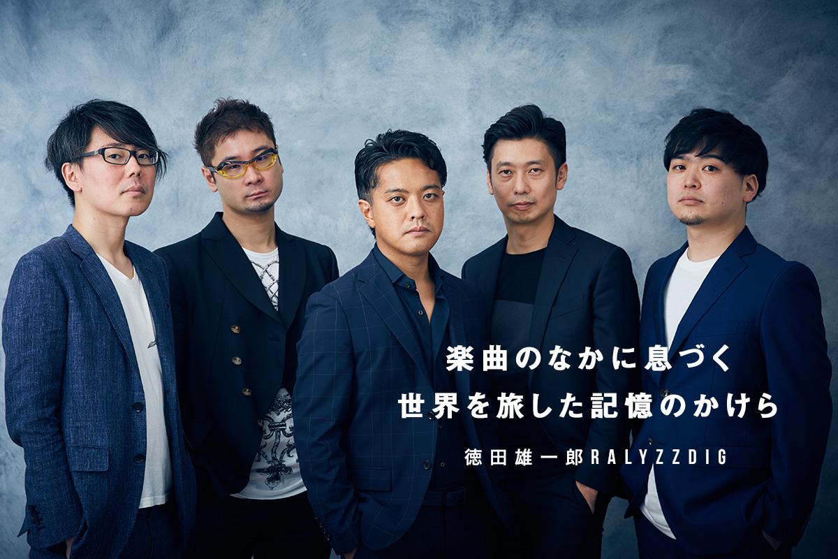 徳田雄一郎RALYZZDIG – 楽曲のなかに息づく世界を旅した記憶のかけら