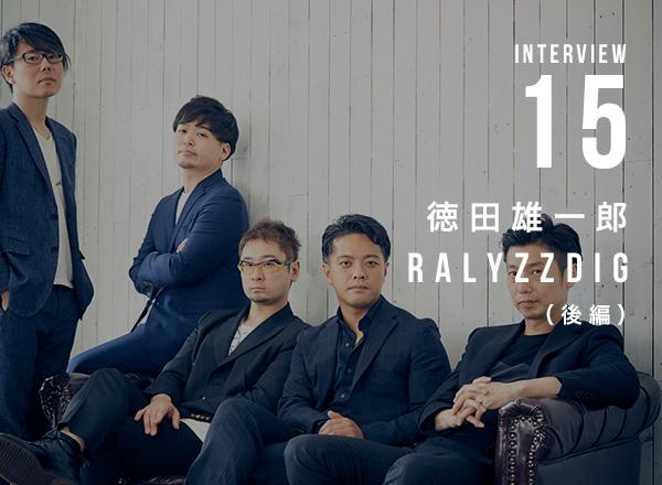 徳田雄一郎RALYZZDIG – 新しい音楽を生み出すためにまっすぐ、おそれることなく