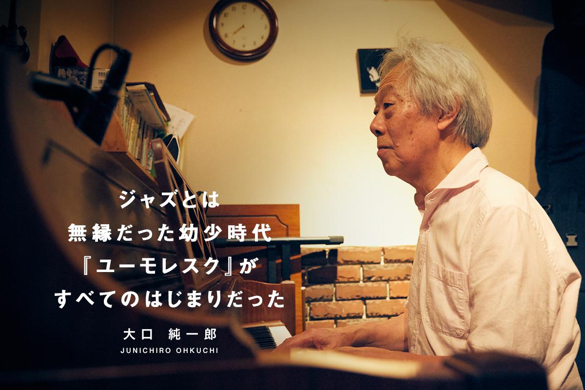 大口純一郎 – ジャズとは無縁だった幼少時代『ユーモレスク』がすべてのはじまりだった