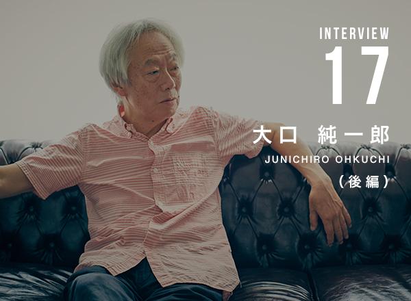 大口純一郎 – 歩み始めたプロの道演奏で広がる人とのつながり