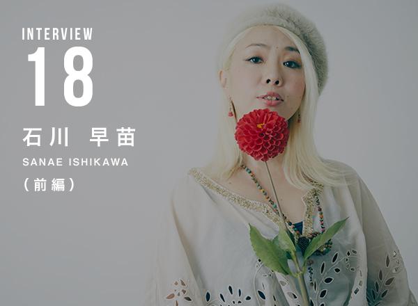石川早苗 – J− POPの名曲をジャズでカバー新しい試みに挑んだ意欲作とは