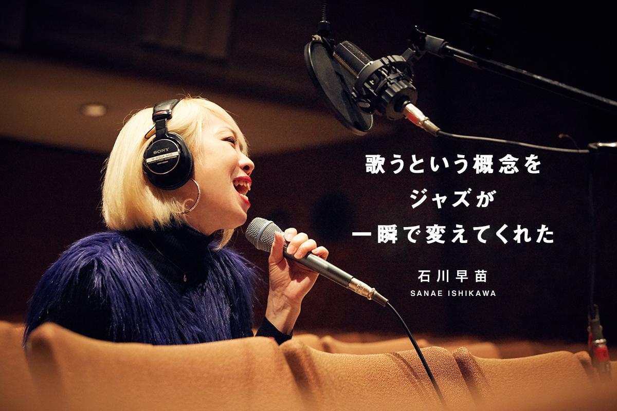 石川早苗 – 歌うという概念をジャズが一瞬で変えてくれた